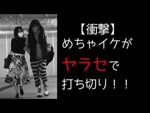 【衝撃映像】めちゃイケが打ち切り!!高橋みなみと岡村隆史の熱愛報道のヤラセが原因
