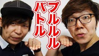 ビートボックス『プルルル』バトル!ヒカキン vs Daichi thumbnail