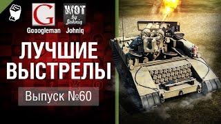 Лучшие выстрелы №60 - от Gooogleman и Johniq [World of Tanks]