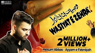 Wasiyat E Zehra | Mesum Abbas 2019 | Ya Ali Meri Mayyat | New Noha Bibi Fatima Zahra | Ayam e Fatima