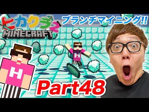 【ヒカクラ2】Part48 - ブランチマイニングでダイヤ大量ゲットしたるでー!【マインクラフト】