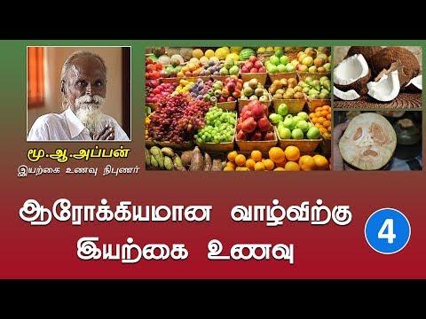 ஆரோக்கியமான வாழ்விற்கு இயற்கை உணவு | Iyarkai Unavu, Mu.Aa.Appan - Part-4