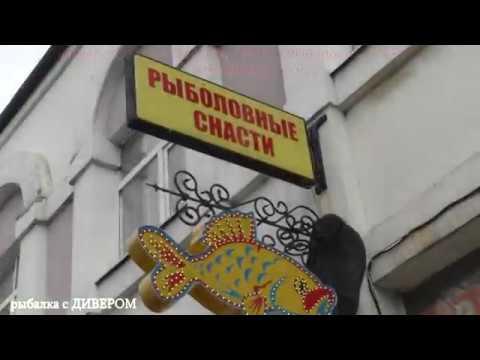 серия фильмов - РЫБОЛОВНЫЕ МАГАЗИНЫ которые стоит посетить (Череповец) фильмы ДИВЕРА