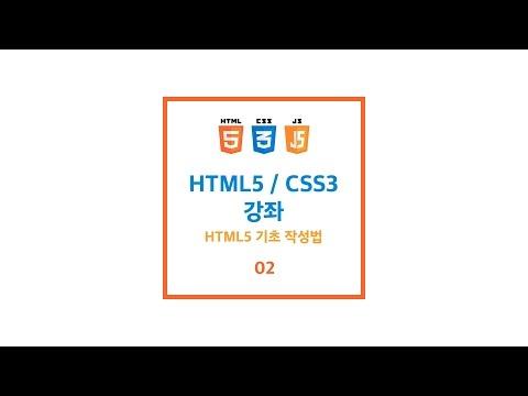 [HTML5&CSS3 강좌] 02 HTML 기초 작성법