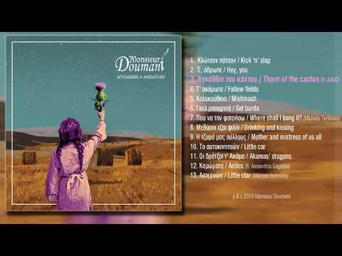 JUΛIO & Monsieur Doumani - Αγκάθθιν του κάχτου / Thorn of the cactus (ft. JUΛIO)