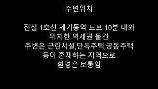 경매물건(2019타경106026)-동대문구 용두동 숙박…