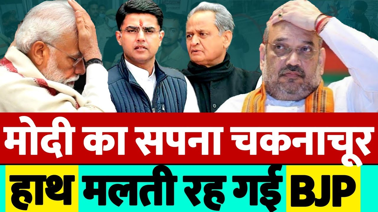 राजस्थान में उल्टा पड़ा BJP का दांव, Ashok Gahlot ने मोदी-शाह के अरमानों पर फेरा पानी