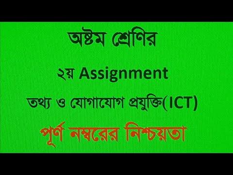 Class 8 ICT Assignment Answer    ৮ম শ্রেণির এসাইনমেন্ট    তথ্য ও যোগাযোগ প্রযুক্তি    আইসিটি