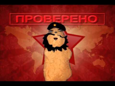 Уроки Коммунизма - Обоссать Капитализм