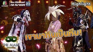 เจอลูกอ้อนแบบนี้เป็นใครก็ต้องยอม ! | THE MASK วรรณคดีไทย