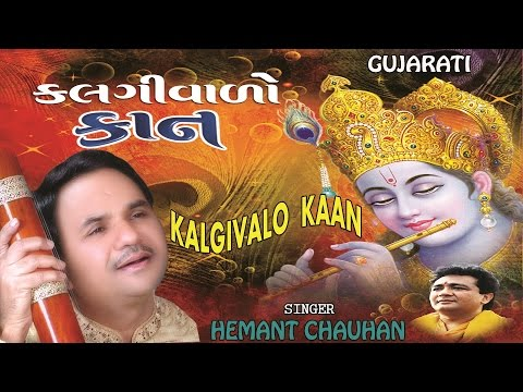 KALGIVALO KAAN GUJARATI KRISHNA BHAJANS BY HEMANT CHAUHAN I FULL AUDIO SONGS JUKE BOX