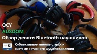 Сравнение девяти Bluetooth наушников Ausdom, QCY. Правда о aptX CSR и активном шумоподавлении.