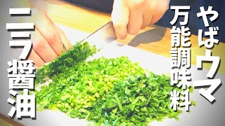 ニラ醤油|【出張料理人】ひとしの食べちゃんねるさんのレシピ書き起こし