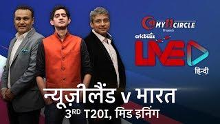 Cricbuzz LIVE हिन्दी: न्यूज़ीलैंड v भारत, तीसरा T20I, मिड-इनिंग शो