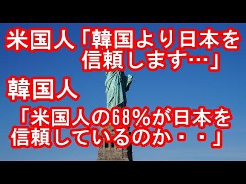 【韓国】米国人「韓国より日本を信頼します…」韓国人「米国人の68%が日本を信頼しているのか・・」米世論調査が衝撃の結果を発表する!海外の反応