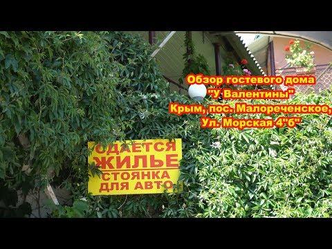 Жилье в Крыму. Снять номер в Малореченском.
