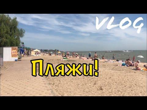 Короткий обзор пляжей в Ейске 2019! Куда пойти?