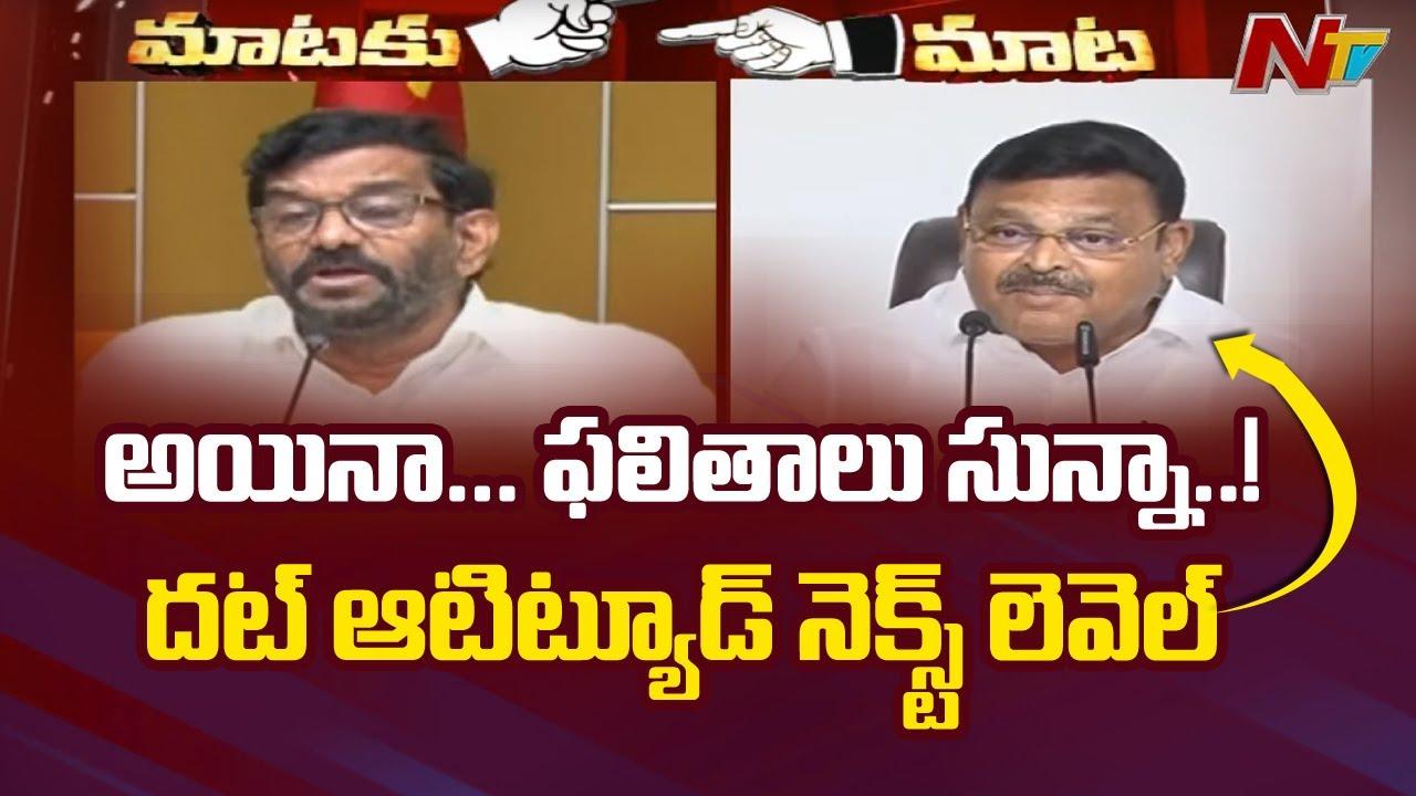 Download మాటకు మాట | YCP MLA Ambati Rambabu Slams TDP Leader Somireddy | Ntv