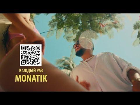 Смотреть клип Monatik - Каждый Раз