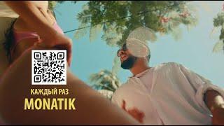 Download MONATIK - Каждый раз (Official video) Mp3 and Videos