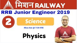 7:30 PM - Mission RRB JE Live Class   Science By Anupam Sir   Physics
