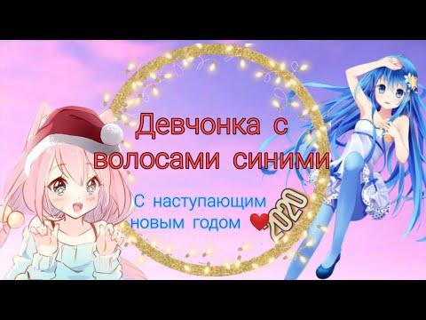 Аниме клип //Девчонка с волосами синими// с наступающим вас новым годом ❤️ //