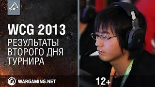 Лучшие игроки Мира Танков на WCG 2013. Результаты второго дня турнира.