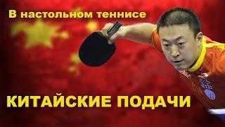 настольный теннис. Китайские подачи Цутаева. уроки подачи в настольном теннисе