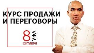 Сергей Азимов – Продажи и переговоры. «Что» и «Как» говорить, чтобы продавать.