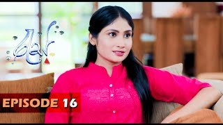 Ras - Epiosde 16 | 27th January 2020 | Sirasa TV - Res Thumbnail