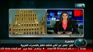نشرة الواحدة بعد منتصف الليل من #القاهرة_والناس 31 أغسطس