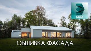 Моделинг обшивки фасада в 3D max | Видео уроки на русском для начинающих