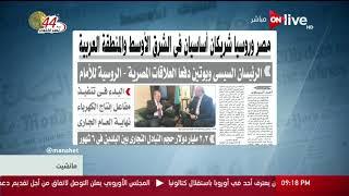 مانشيت: مصر وروسيا شريكان أساسيان في الشرق الأوسط والمنطقة العربية