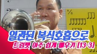 일관된 복식호흡으로 트럼펫을 아주 쉽게 배우기 [13-…