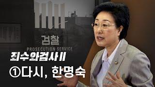 죄수와 검사Ⅱ ① 뉴스타파, '한명숙 사건'을 취재하다  - 뉴스타파