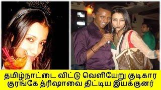 குடிகார குரங்கேனு த்ரிஷாவை திட்டிய இயக்குனர் | Tamil Cinema News | Kollywood News