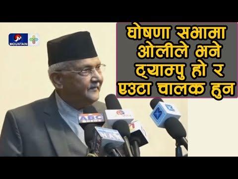 घोषणा सभामा ओलीले भने ट्याम्पु हो र एउटा चालक हुन ।। भाषणको पूर्ण अंश || Nepal Communist Party