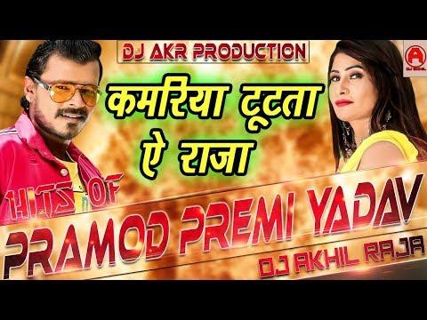 कमरिया टूटता ऐ राजा [ PRAMOD PREMI YADAAV ] MIX BY DJ AKHIL DANCE MIX |  Kamariya Tutata Ae Raja