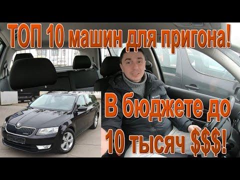 ТОП 10 Автомобилей для Пригона Под Ключ !!!