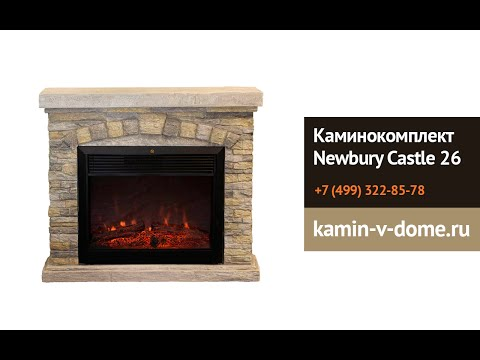 Портал Newbury Castle 26, Real Flame, Kamin-v-dome.ru