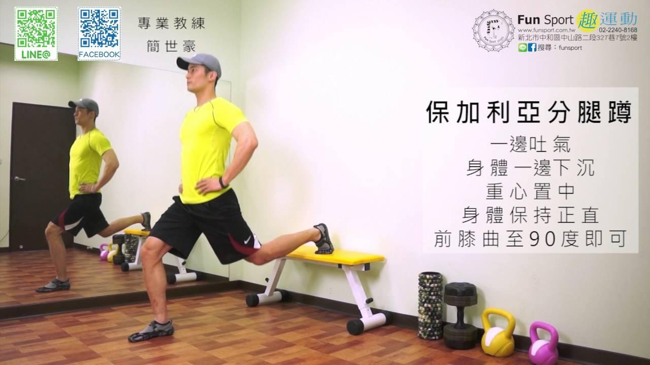 【Fun Sport趣運動】徒手訓練 - 保加利亞分腿蹲(Bulgarian Split Squat) - 簡世豪教練 - YouTube