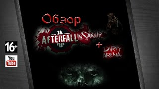 Обзор игры [Afterfall: inSanity] + [Dirty Arena]