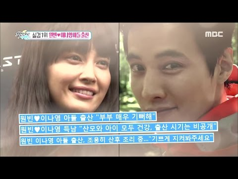 [Section TV] 섹션 TV - Won Bin ♡ Lee Na-young,give birth to son 20151220