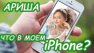 TAG: Что в моем Айфон? Арина Данилова (голос дети)