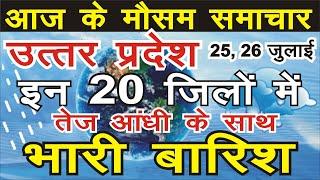 25, 26 july : Lucknow Weather Report : उत्तर प्रदेश मौसम खबर Uttar Pradesh Weather लखनऊ वेदर mosamUP