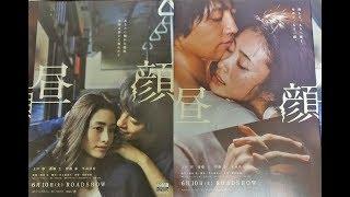 昼顔 映画チラシ(A)(2017)映画チラシ 2017年6月10日公開 シェアOK お気...
