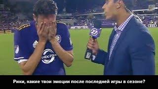 Эмоции Кака после последнего домашнего матча за «Орландо»