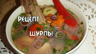 Рецепт шурпы. Uzbek shurpa recipe.