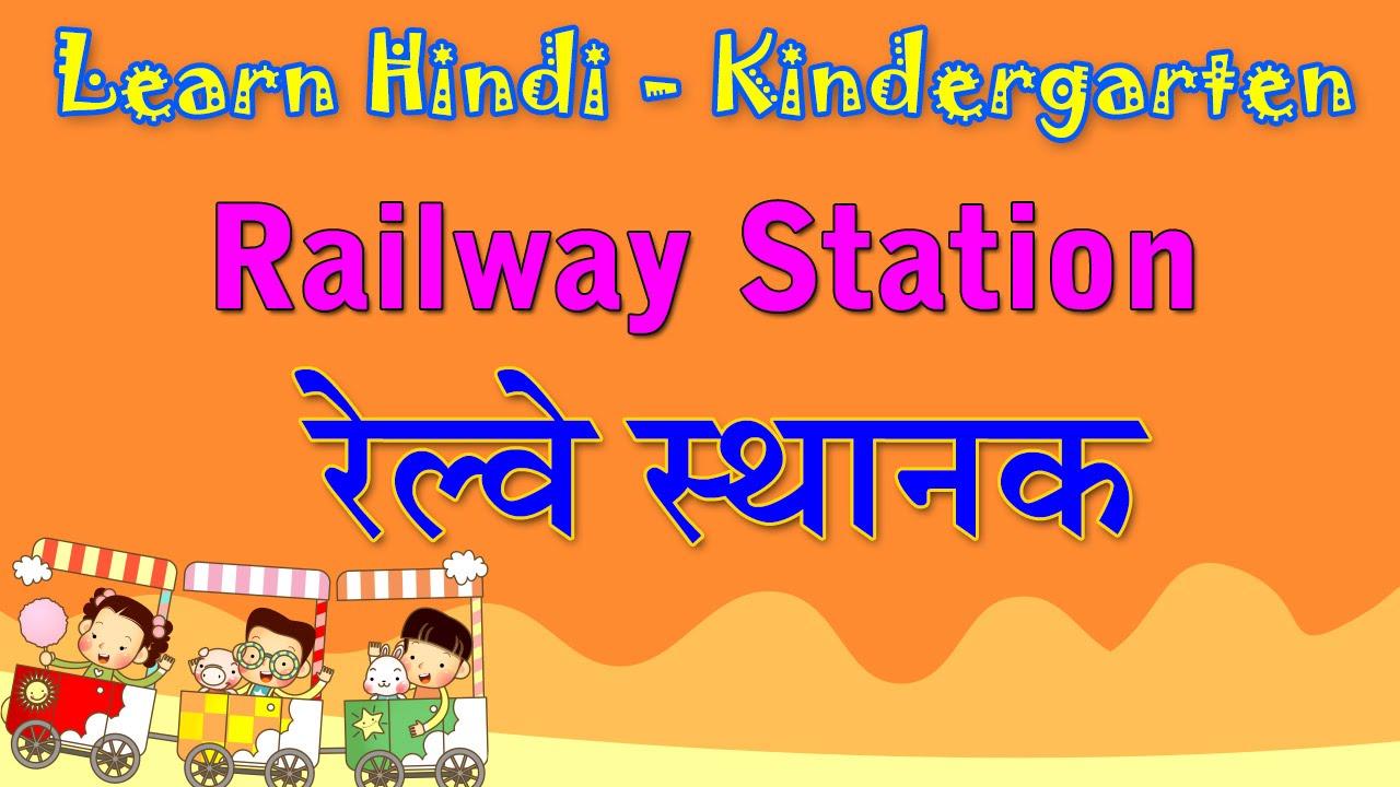 essay on railway station scene in hindi