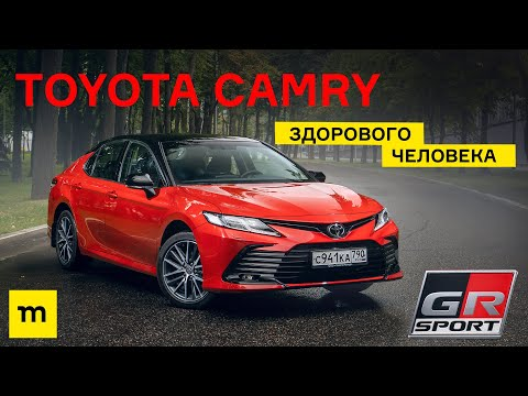 Toyota Camry здорового человека: экстремально быстрый обзор